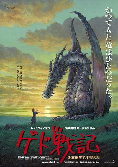 L'affiche japonaise des Contes de Terremer