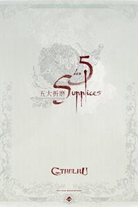 L'Appel de Cthulhu 7ème édition : Les 5 Supplices