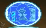 Lilo et Stitch, la série 1x05 ● Expérience 606 : Holio