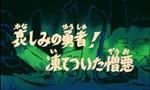 Les Chevaliers du Zodiaque 2x12 ● La haine du triste héros ! Elle est gelée