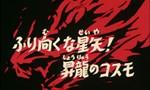 Les Chevaliers du Zodiaque 2x17 ● Ne te retourne pas Seiya ! Le Cosmos de la Fureur du Dragon