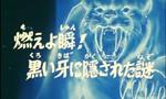 Les Chevaliers du Zodiaque 2x18 ● Brûle, Shun ! Le mystère caché derrière les crocs noirs