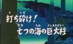 Les Chevaliers du Zodiaque 3x02 ● Le pilier des 7 mers