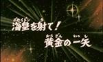 Les Chevaliers du Zodiaque 3x14 ● La flèche ensanglantée