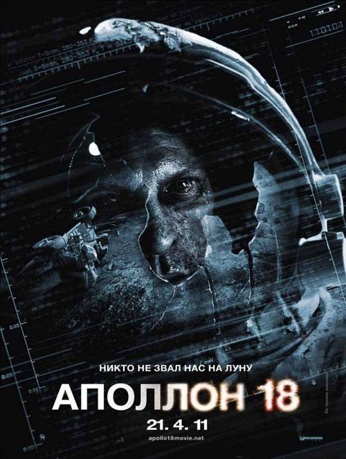 Apollo 18 affiche russe