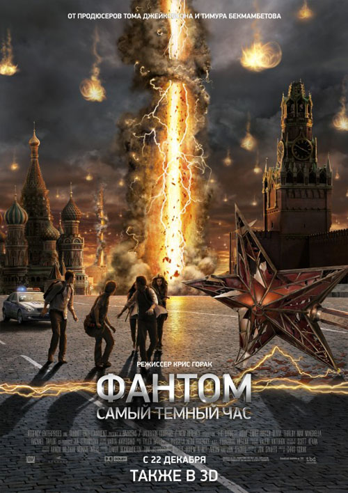 affiche russe Darkest Hour