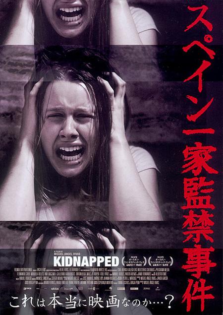 Kidnappés affiche Japon