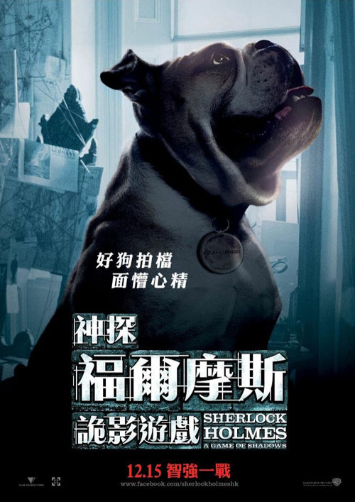 Sherlock Holmes 2 en Asie