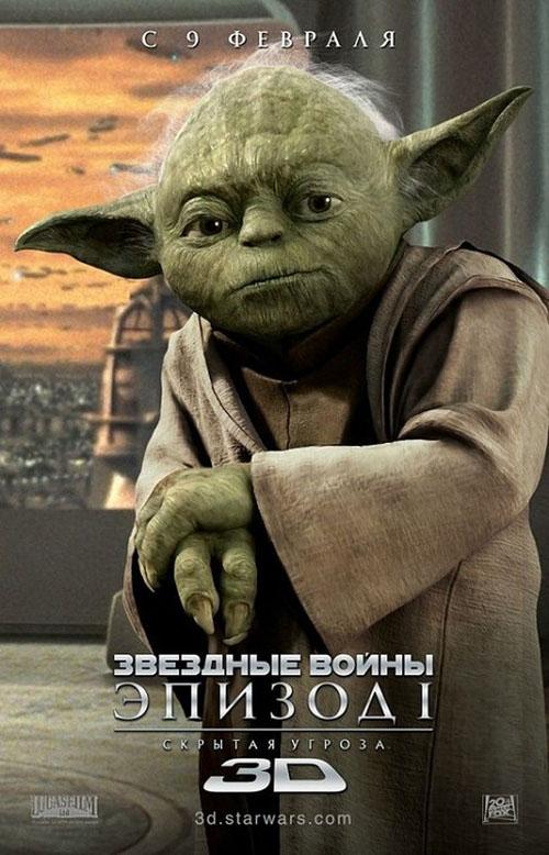 Yoda est de retour