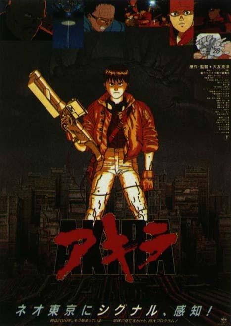 Akira,  affiche du dessin animé