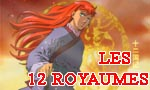 Les 12 Royaumes 1x45 ● Sea God of the East, Azure Sea of the West - Reminiscence Chapter