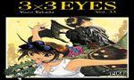 Voir la fiche 3x3 Eyes 33 [2004]