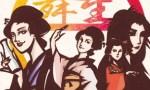 Voir la critique de Mai-star : La geisha divine…