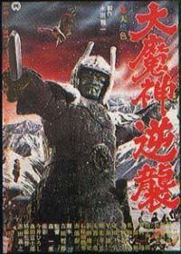 Le Combat final de Majin #3 [1966]