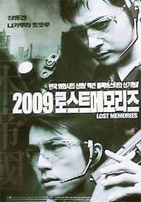 2009: Lost Memories [2002]