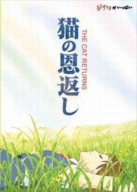le Royaume des Chats [2003]