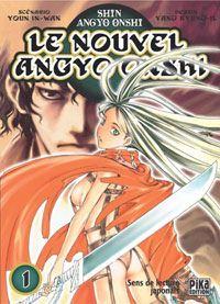 Le Nouvel Angyo Onshi, volume 1 [2003]