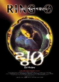 The Ring : Ring 0 [2000]