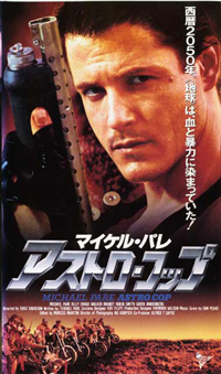 Lunar Cop [1995]