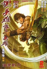 La Voie du Heros #1 [2006]