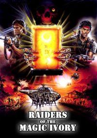 Raiders of the Magic Ivory / Magic Ivory : Raiders of the Magic Ivory [1990]