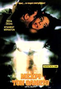 Obsession mortelle [1988]