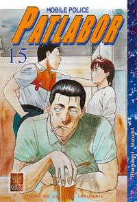 Patlabor [#15 - 2006]