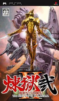 Rengoku 2 [2006]