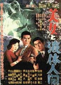 The H-man [1958]