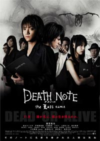 Death Note 2 : The Last Name [2008]