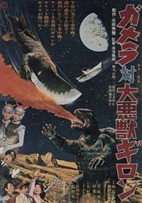 Gamera vs. Guiron [#5]