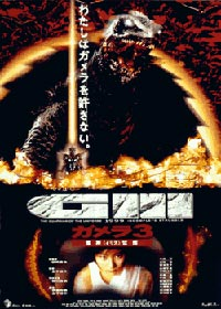 Gamera 3 - La revanche de Iris