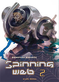 Spinning Web [#2 - 2006]
