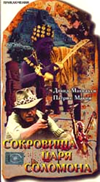 Allan Quatermain : King Solomon's Treasure [1978]