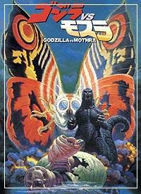 Godzilla contre la Chose [1995]