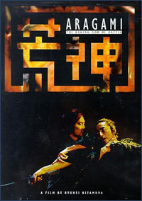 Aragami [2006]