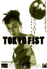 Tokyo Fist [2001]