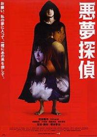 Nightmare Detective [2008]