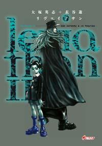 Leviathan #11 [2007]