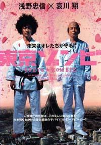 Tokyo Zombie [2008]