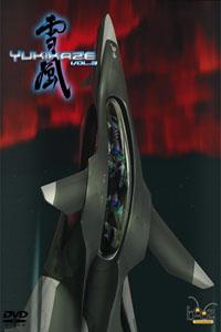 Battle Fairy Yukikaze [#5 - 2007]