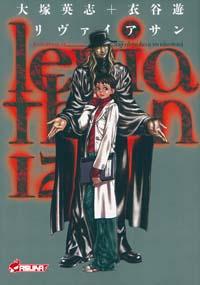 Leviathan [#12 - 2007]