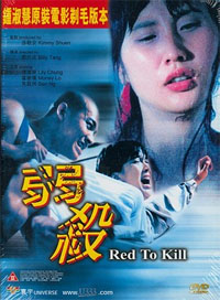 Red to Kill [1995]