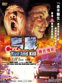 Run and Kill [1994]