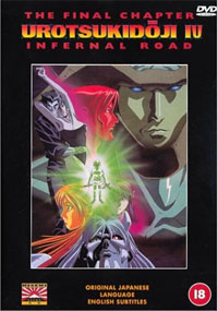 Urotsukidôji IV #4 [2005]