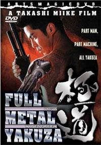 Full Metal Yakusa : Full Metal Yakuza [1999]