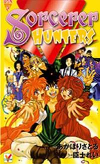 Sorcerer Hunters [#3 - 2007]
