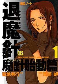Taimashin, les carnets de l'exorciste #1 [2007]