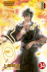 Samuraï Deeper Kyo [#34 - 2007]