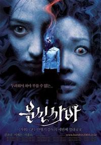Incantations [2005]